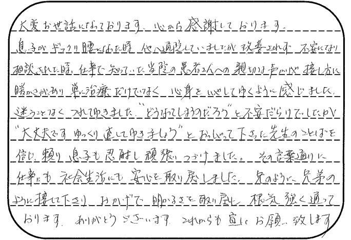 M.O様 女性 50代 大田区新蒲田在住 ヘルパー