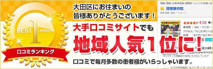 大田区口コミNO.1