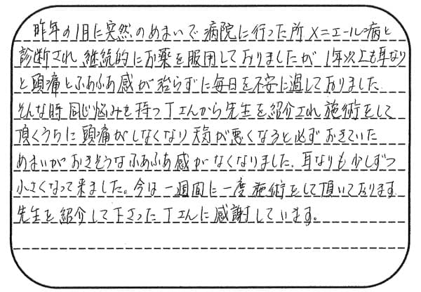 M.S様 女性 64歳 大田区東矢口在住