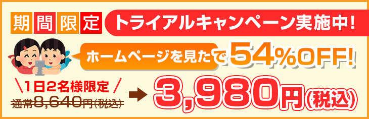 大田区の荏原接骨院キャンペーン