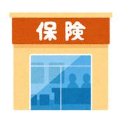 保険会社への連絡