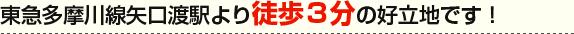 東急多摩川線矢口渡駅より徒歩3分の好立地です!