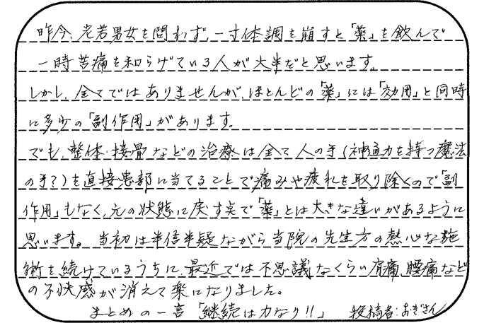 H.O様 男性 60代 大田区東矢口在住 お悩みの症状:肩の痛み/腰痛
