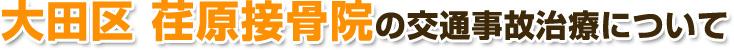 大田区 荏原接骨院の交通事故治療について