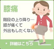 荏原接骨院_膝痛
