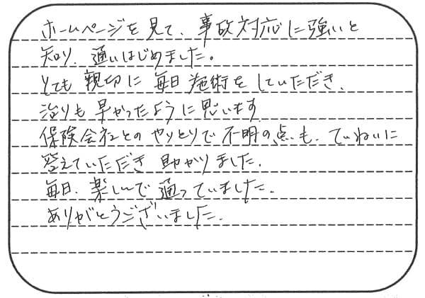 匿名様 男性 37歳 多摩川在住