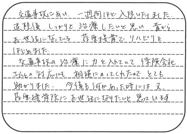 M.K様 女性 60歳 大田区在住 主婦